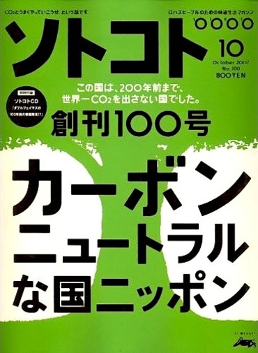 Sotokoto100_2
